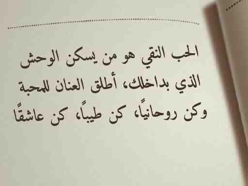 خلفيات حكم أقوال كتب الحب النقي Books Arabic Calligraphy
