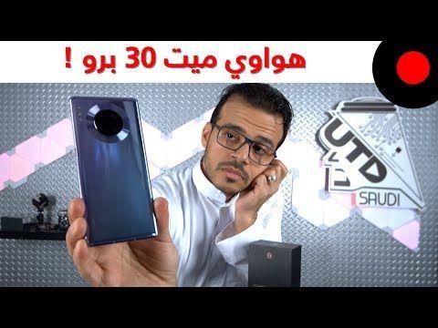 الجوال المظلوم هواوي Huawei Mate 30 Pro Youtube In 2020 30th
