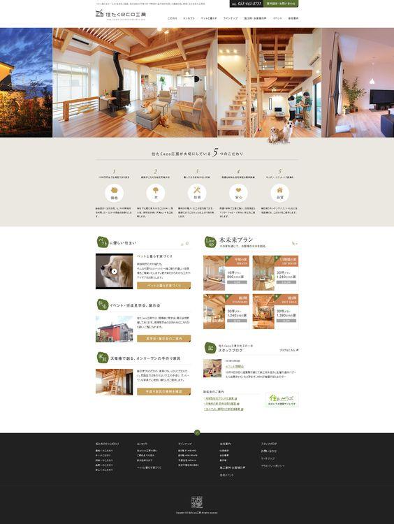 【浜松】ペットと暮らすローコスト住宅|住たくeco工房 #Webデザイン #japanese #web #design