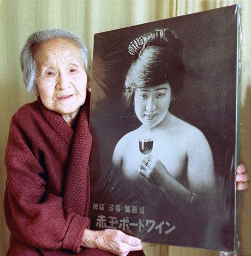 この画像は亡くなる直前の ご本人・松島榮美子さん(90歳)と赤玉ワインポスター。 昭和58(1983)年3月 撮影の一ヶ月後に歿 松島榮美子(本名・川島榮美子 明治26年~昭和58年) 没年は昭和58(1983)年4月7日 享年90才です。