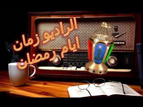 الراديو زمان ايام رمضان Youtube Neon Signs Ramadan Neon
