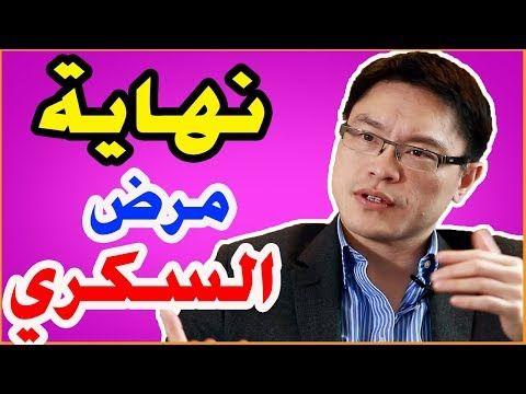 نهــاية مرض السكري دكتور فانغ Youtube Movie Posters Movies