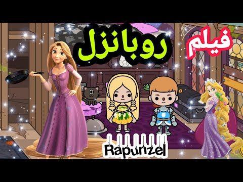 فيلم روبانزل أميرات ديزني فيلم توكا بوكا Toca Life World Youtube Family Guy Character Fictional Characters