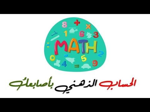السروبان تعلم معي الحساب بالأصابع Youtube Math 5 Math Calm