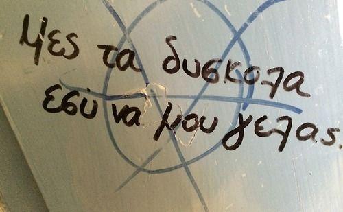 greek quotes: