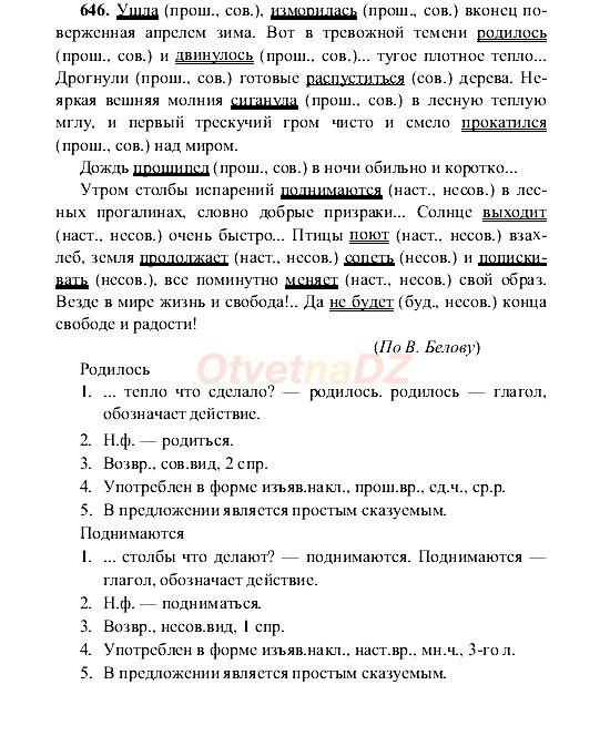Спиши ру 5 класс русский язык гдз ответы