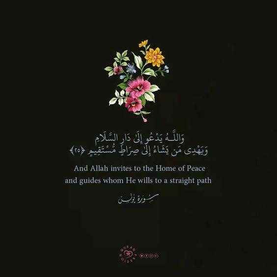 اللهم أطعمنا من ثمار دار السلام Islamic Quotes Quran Quran Verses Islamic Quotes