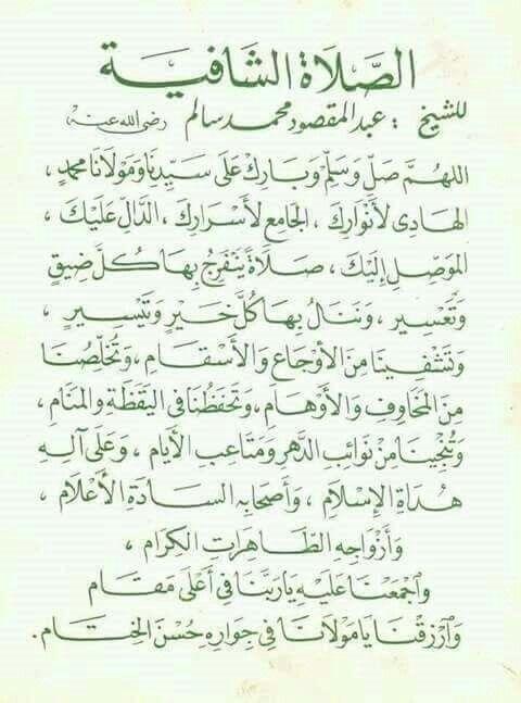 Tariqa Qadiriya Boudchichiya Ch طشلمشهشم Docx ط ش ل م ش ه ش م Islam Facts Quran Quotes Love Islam Beliefs