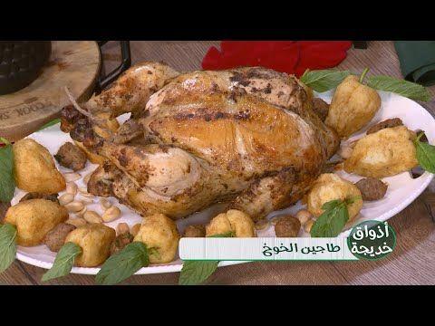 طاجين الخوخ أذواق خديجة خديجة جكون Samira Tv Youtube Food Turkey Meat
