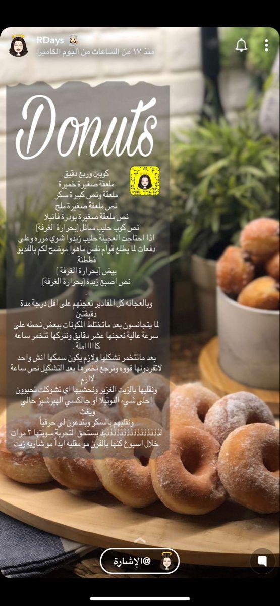 دونات Save Food Cooking Food