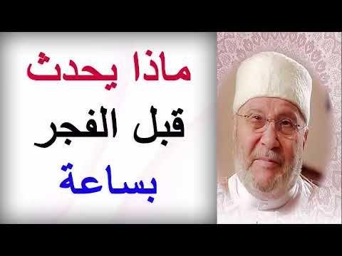 ماذا يحدث قبل الفجر بساعة الدكتور محمد راتب النابلسي Youtube Islamic Inspirational Quotes Quran Recitation Good Morning Gif