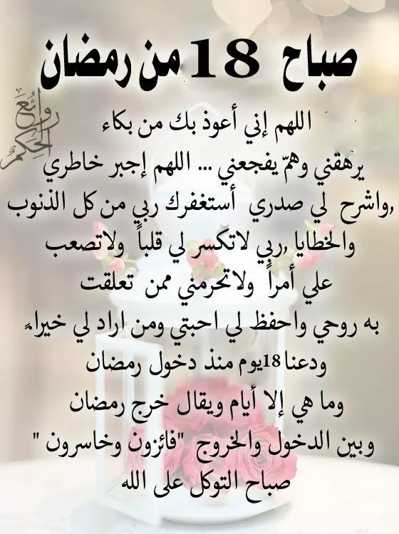 Pin By فلسطينية ولي الفخر On هل هلالك يا شهر الخير Ramadan Word Search Puzzle Words