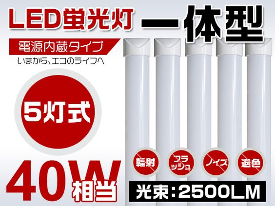 "2016 exclusive sales 40w with integrated pedestal LED fluorescent lamp 2500lm daylight five / [Buyee] from one yen ""Buyee"" Japan Shopping Service 