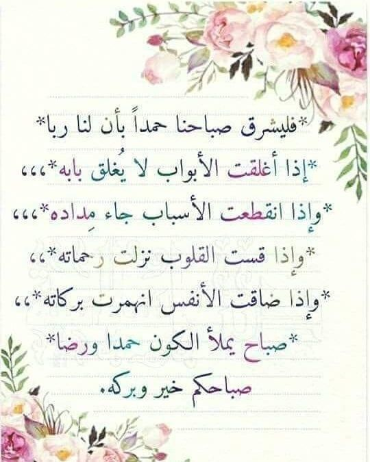 Pin By Umnaj Nass On الكلام الطيب Good Morning Greetings Morning Greeting Birthday Verses
