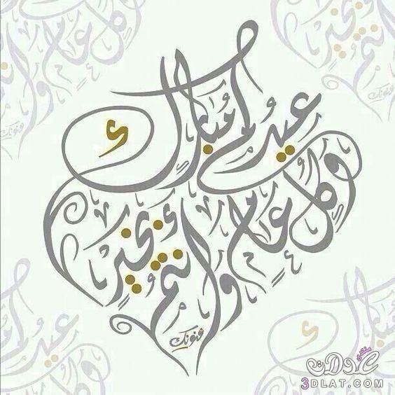 تهاني عيد الفطر 2019 Eid Mubark Eid Stickers Eid Greetings