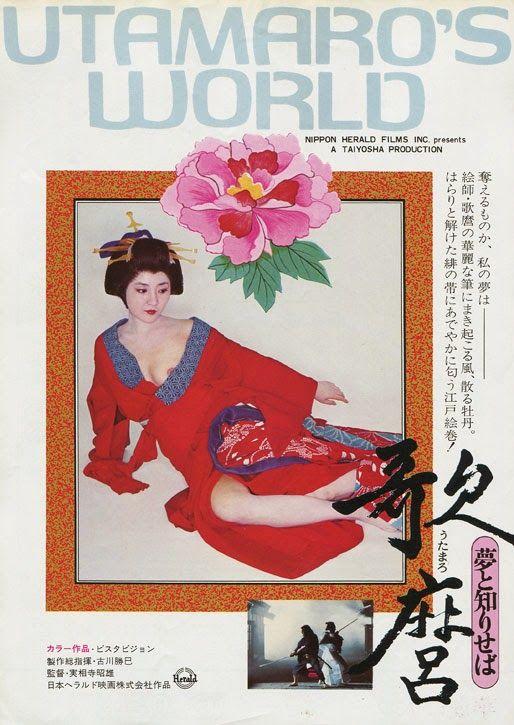 Japanese Movie Posters: Utamaro's World