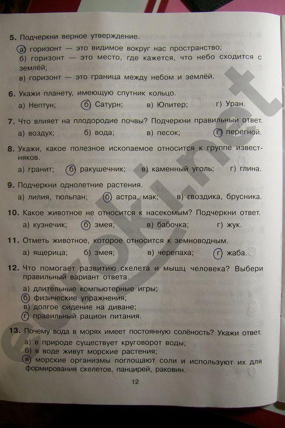 геометрия 10 класс сугоняев ответы 2 часть