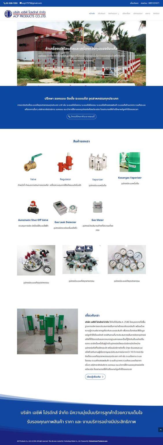 ออกแบบเว็บไซต์ บริษัท เอซีพี โปรดักส์ จำกัด