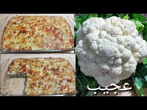 ستعشقون أكل القرنبيط بعد معرفتكم هذه الطريقة الجديدة لطهيه لا تخطر على بالكم رووعة Youtube Mediterranean Recipes Cooking Cooking Recipes