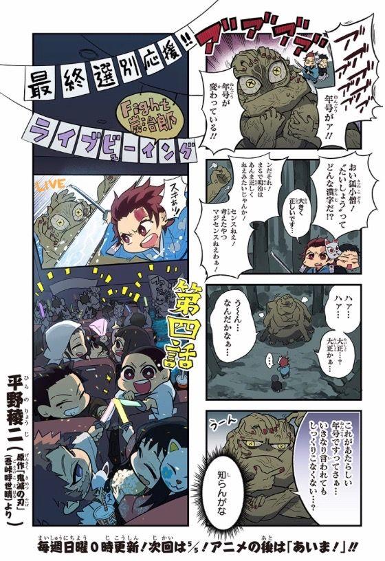 きめつの刃漫画イラスト