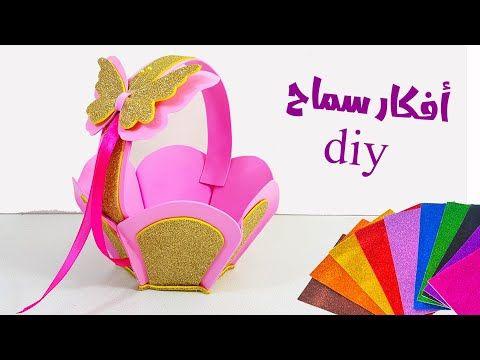 عمل فني من الفوم بطريقة بسيطة جدا اعمال يدوية بورق الفوم Foam Sheet Craft Ideas Youtube Foam Sheet Crafts Foam Sheets Crafts