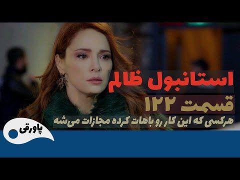 سریال استانبول ظالم قسمت 122 Youtube Incoming Call Screenshot Movie Posters Incoming Call