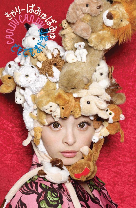 人形×きゃりーぱみゅぱみゅ
