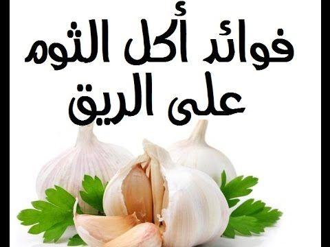 فوائد الثوم على الريق Garlic Ale Vegetables