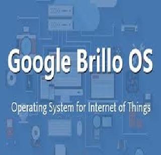 Anil Bhapkar: गुगलची नवी आॅपरेटिंग सिस्टीम ब्रिलो  अनिल भापकर  त...