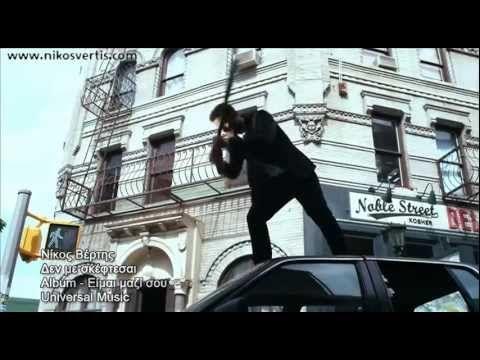 Nikos Vertis - De me skeftesai (Official Videoclip)