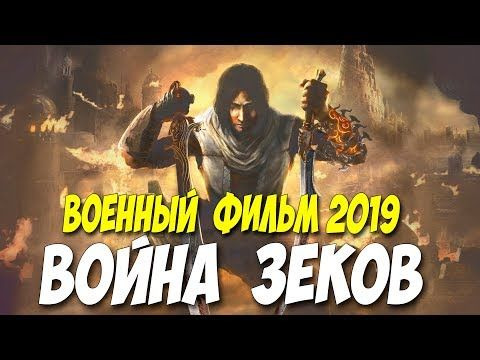 свежак 2019 порвал солдатов война зеков русские