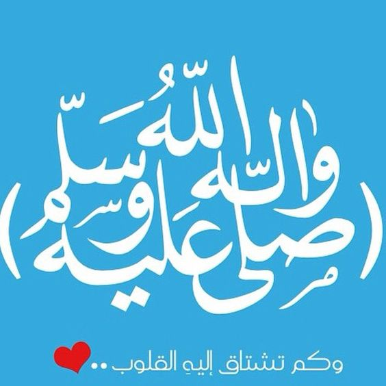 Sallallahu alaihi wassalam