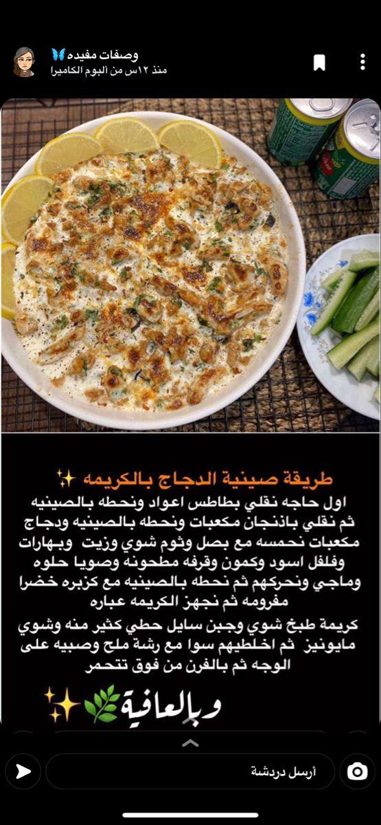 صينيه دجاج In 2020 Arabic Food Cooking Recipes Cooking