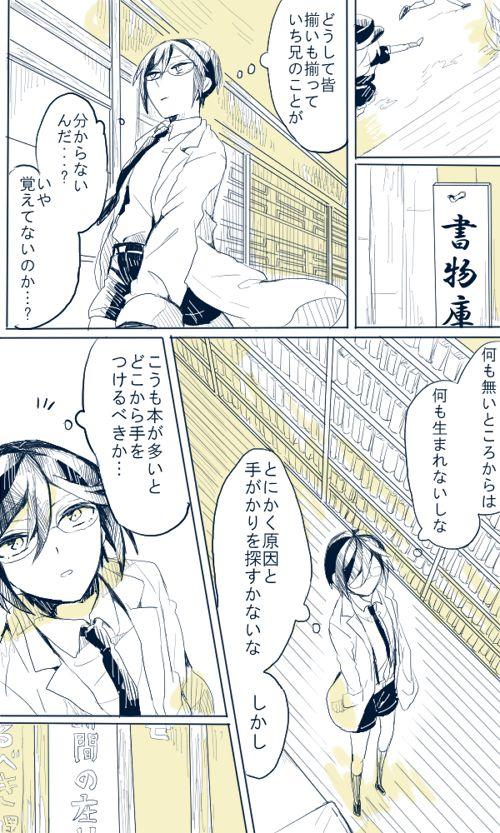 いち兄がいなくなった日 [5]