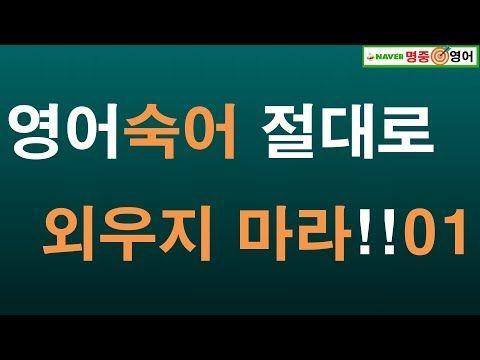 안녕하세요 영어멘토 최광호 입니다 영어라는 언어를 이해하기 위해 가장 핵심 내용인 영어식 사고의 비밀 열쇠를 알려드립니다 영어 숙어 영어 읽기 영어를 배우기