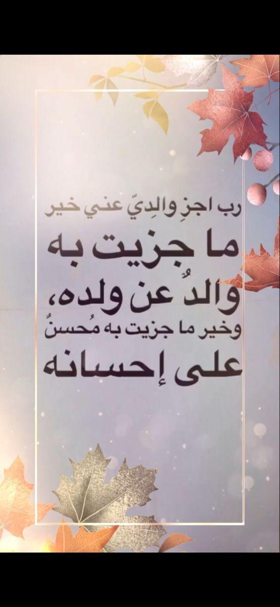 Pin By أدعية وأذكار On دعاء Arabic Calligraphy Words Calligraphy