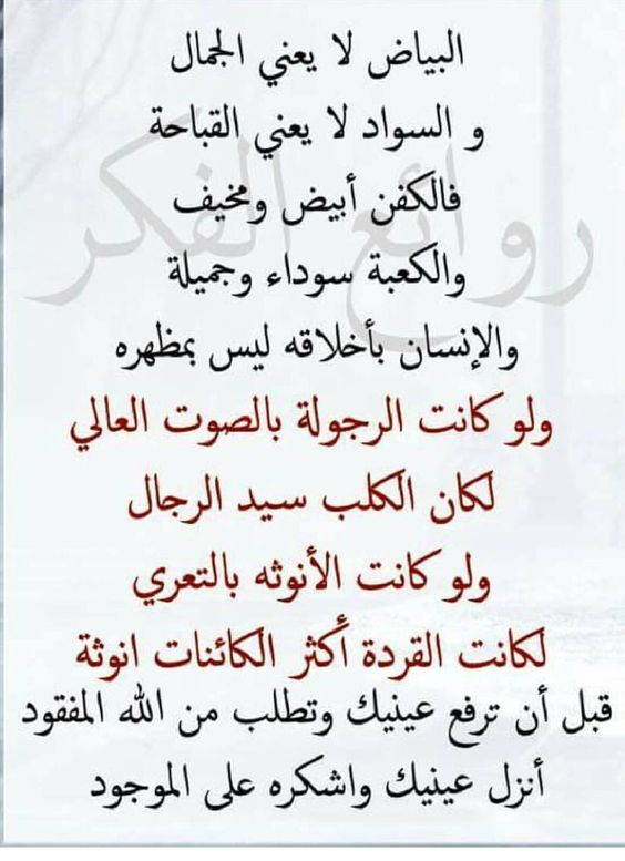 Pin By Aiq On تخطيط Good Morning Quotes Words Quotes Islamic Quotes