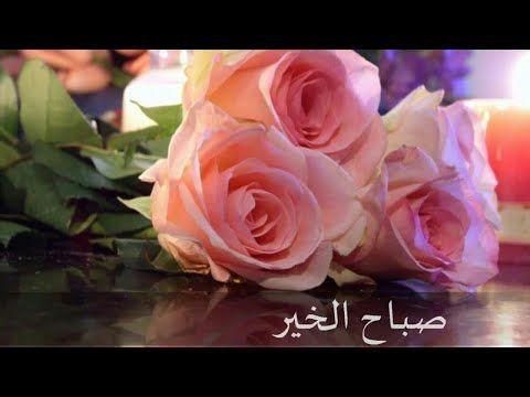 صباحيات دعاء الصباح صباح الخير حالات وتساب صباحية مقاطع قصيرة جميلة جدا تحية الصباح أجمل الميساجات Youtube