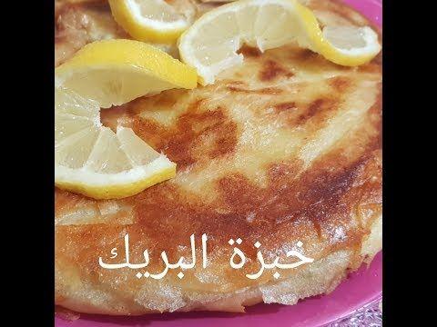 مطبخ ام وليد خبزة البريك في المقلة بدون قلي خفيف و بنين Youtube Food Cheese Ramadan