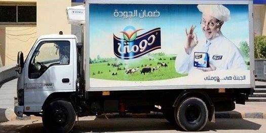 عمومية دومتي تبحث اليوم نتائج الأعمال قررت شركة الصناعات الغذائية العربية دومتي دعوة مساهميها لحضور الجمعية العامة العادية اليوم للنظر في اع Trucks Vehicles
