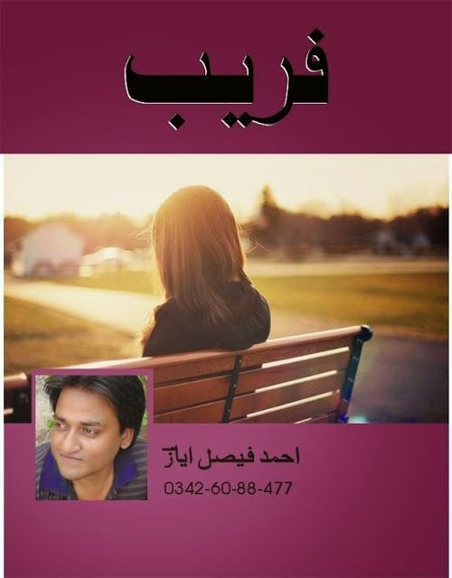 you can download all types of novels from this site http://1minuteforbook.blogspot.com/2014/09/free-download-pdf-novel-fareb-novel-by.html