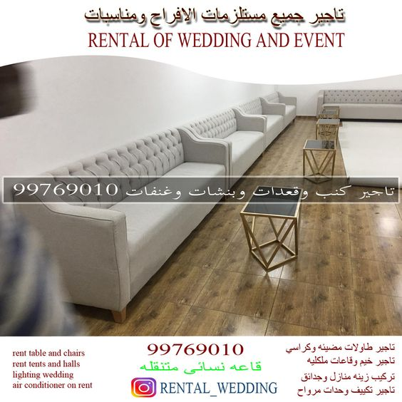 تاجير كنب وغنفات وبنشات وطاولات قعدات وجلسه 99769010 Rent Tables And Chairs Rent A Tent Home Decor
