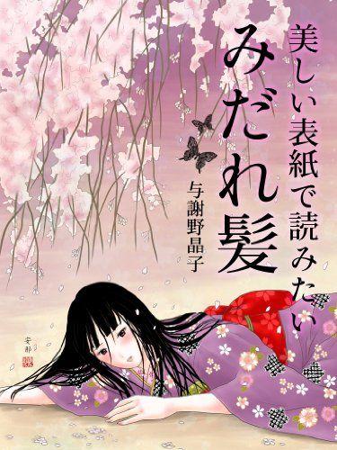 美しい表紙で読みたい みだれ髪 / 与謝野晶子
