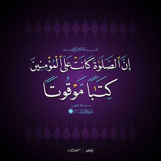 صور قران 2021 خلفيات ادعية وايات سور قرأنية مكتوبة Quran Verses Islamic Calligraphy Islamic Quotes Quran