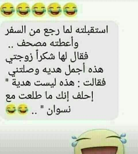 Pin By M A On ابتسامة ᴗ Funny Funny Moments Jokes Funny