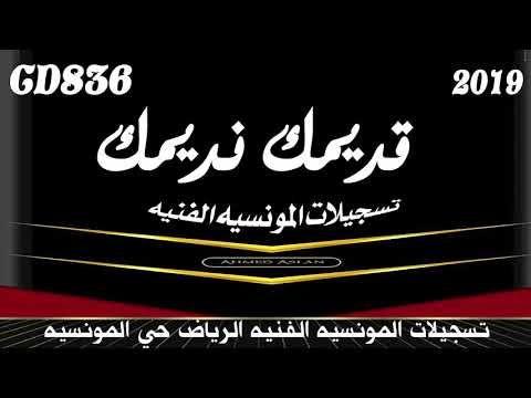 اغاني قديمك نديمك طربيات Arabic Calligraphy Calligraphy