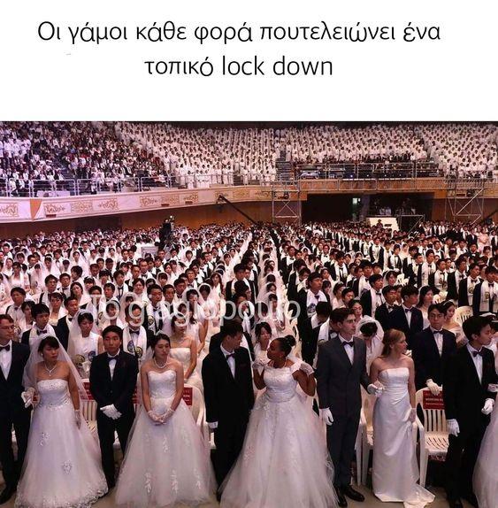 Οι γάμοι κάθε φορά που τελειώνει | to_giagiopoulo