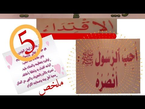 الاقتداء أحب الرسول صلى الله عليه وسلم و أنصره Youtube Convenience Store Products