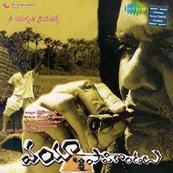 Via Papikondalu (2013) Mp3 Songs