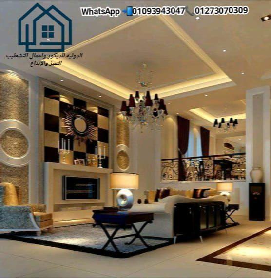 ديكورات 2021 المعاينة مجانا فى الدولية للديكور 01093943047 In 2021 False Ceiling Design False Ceiling Ceiling Design